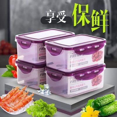 厨房冰箱长方形保鲜盒塑料饭盒水果保鲜盒四件套微波密封盒收纳盒