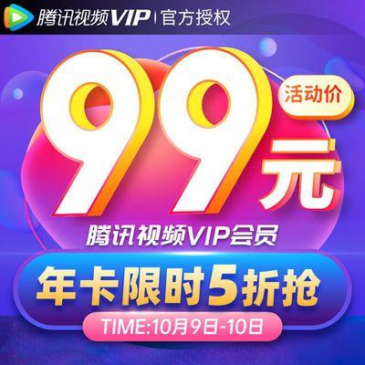 【限时5折】腾讯视频VIP会员12个月腾迅会员腾讯视屏会员一年