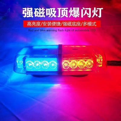 汽车超亮吸顶LED爆闪灯 工程红蓝警灯车载道路救援校车警示灯1224