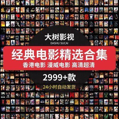 香港老电影经典港剧大全合集电影素材超高清漫威制作剪辑素材大全