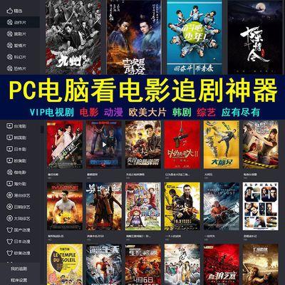 【电脑】PC端追剧神器视频软件免费看vip会员电影软件vip会员