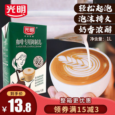 光明纯牛奶咖啡专用调制乳1L咖啡花式拉花制作奶茶西点家用鲜牛奶