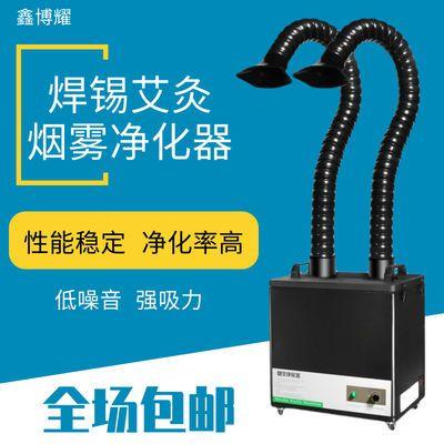 烙铁手工焊锡烟雾净化器焊接烟尘过滤设备激光打标切割抽烟排烟机