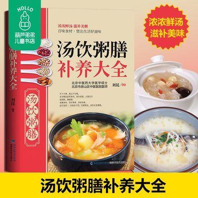 汤饮粥膳补养大全 家庭煲汤食谱书籍大全养生汤做汤的煲汤营养书