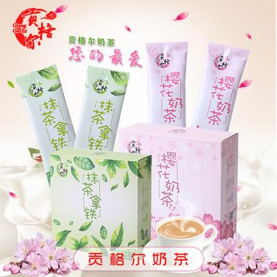 【送咸/甜味奶茶】贡格尔抹茶拿铁樱花奶茶【10袋*20G/盒】