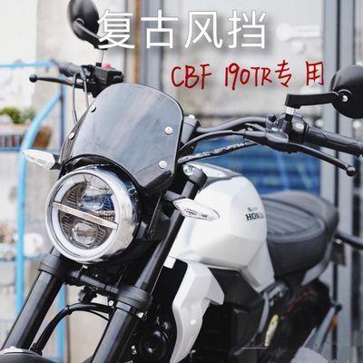 适用于新大洲本田CBF190TR挡风板专用改装风挡复古小风挡专车专用