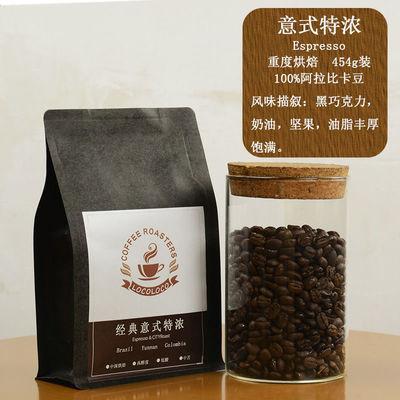 意式浓缩咖啡豆espresso一磅 进口生豆下单烘焙  454g 非速溶咖啡