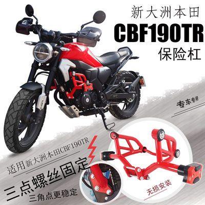 适用于新大洲本田CBF190TR装饰保险杠防摔前护杠竞技杠改装尾架杠