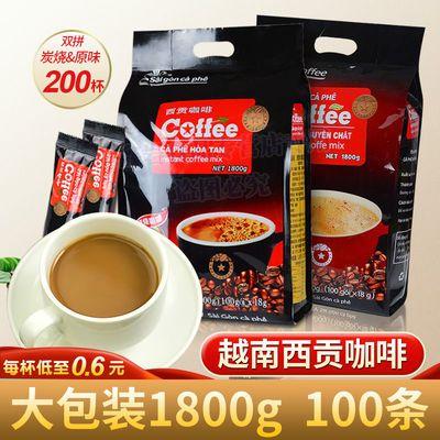 越南西贡速溶咖啡粉即溶袋装冲饮原味/炭烧100条装1800g、G71600g