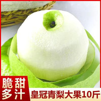 【脆甜多汁】皇冠梨砀山青梨子酥梨2/5/10斤水果新鲜特价孕妇水果