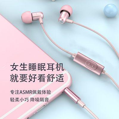 睡眠耳机入耳式有线高音质少女游戏吃鸡苹果OPPO华为vivo小米通用