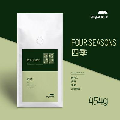 anywhere四季 3日内新鲜烘焙意式浓缩香浓咖啡豆 现磨咖啡粉454g【4月15日发完】