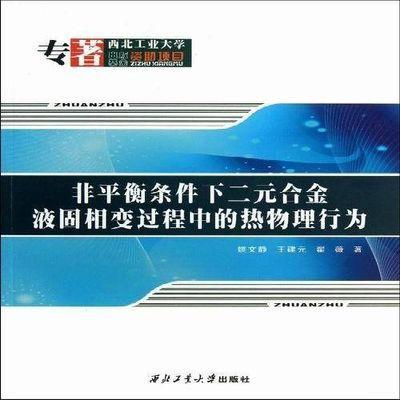 正版包邮 衡条件下二元合金液固相变 西北工业大学出版社 书籍