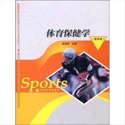 【有笔迹】 普通高等学校体育教育专业主干课系列教材:体育保健学