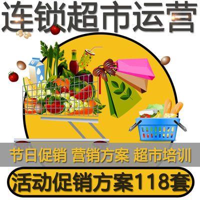 连锁超市便利店节日活动促销方案销售技能培训ppt推广运营策略