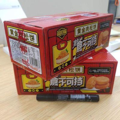 超佰味黄金肉松饼360g独立包装10个营养美味早餐零食批发直播引流