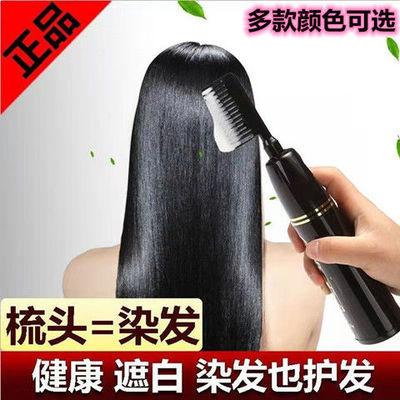 一梳黑染发剂植物染头发黑发梳魔法梳老人染色泡泡沫彩色染发膏女