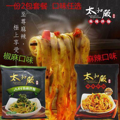 台湾进口食品 太和殿麻辣拌面椒麻155g*2包美食Q弹日晒面 2包套