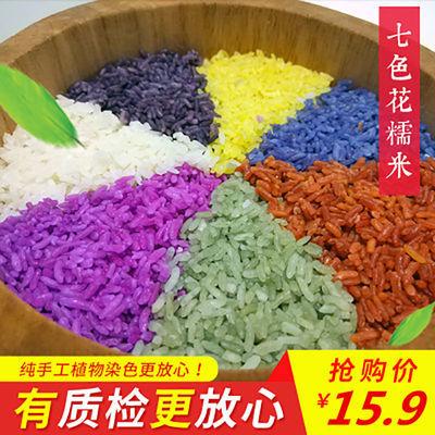【花糯米】云南布依族特色食品,纯手工纯天然植物染色制作而成。