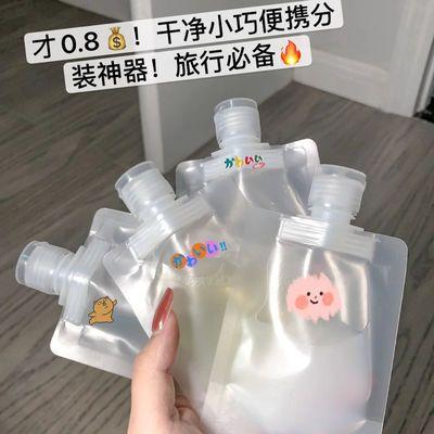 无印风分装袋ins小红书同款旅行便携乳液收纳袋pp简约分装瓶按压