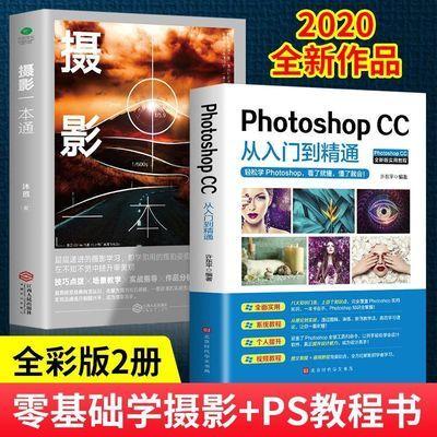 正版摄影一本通ps 摄影书籍入门教材 摄影的艺术拍照用光与构图技