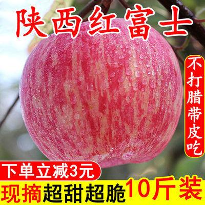 现摘陕西高原红富士苹果10斤当季应季水果脆甜冰糖心苹果整箱包邮