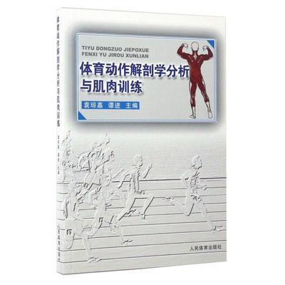 正版 彩版  体育动作解剖学分析与肌肉训练 体育教育 运动训练