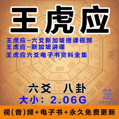 王虎应六爻视频书籍周易八卦解卦六爻玄机易学 风水学