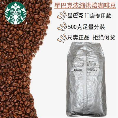 星巴克门店用深度烘焙浓缩黑咖啡豆美式意式200-500克分装咖啡豆
