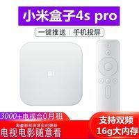 小米盒子破解版越狱海外4S PRO高清网络机顶盒直播4K家用无线wifi