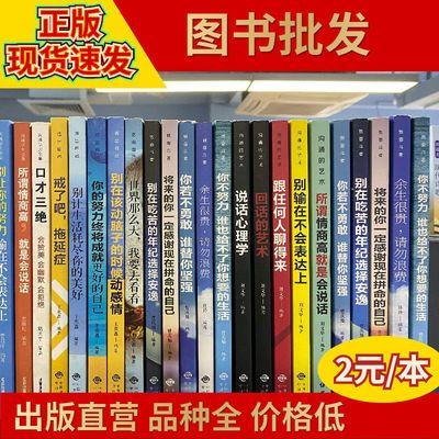 图书清仓图书批发励志文学童书国学经典清仓处理批发