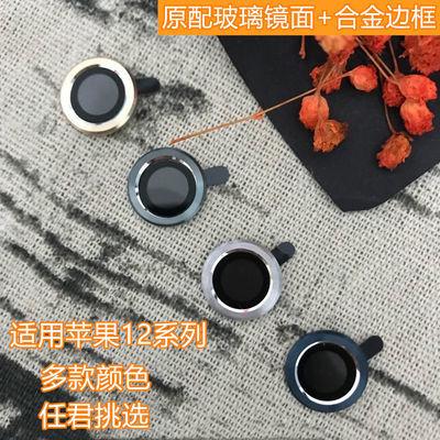 苹果12镜头膜12pro手机镜头保护膜12promax后置摄像头mini镜头贴