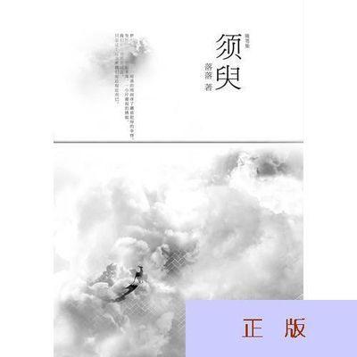 正版书籍 须臾/落落