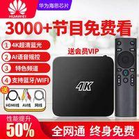 华为芯片语音全网通高清网络电视机顶盒家用智能4K高清无线WIFI