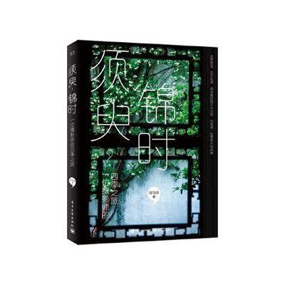 正版现货:须臾,锦时:一位摄影师的四季之旅(全彩)