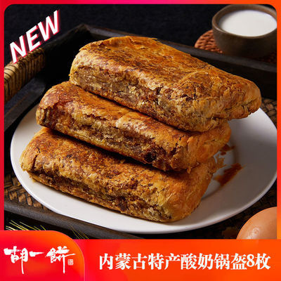 胡一饼 酸奶锅盔 内蒙古特产焙子胡麻油糕点早餐食品营养养胃美食