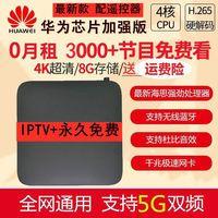 华??为海思芯全网通网络电视机顶盒4K语音无线WIFI电视魔盒家用