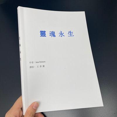 赛斯资料:灵魂永生/ROBERTS , JANE 王季庆译时空之外