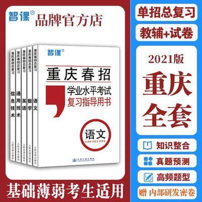 2021重庆单招高职分类考试试卷春招语文数学英语信息通用技术资料