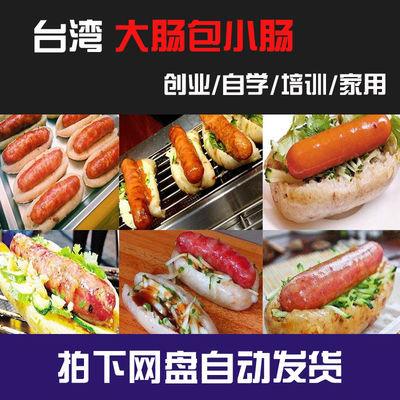 台湾大肠包小肠小吃技术教程视频文字资料技术课程小吃街头美食