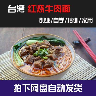 台湾红烧牛肉面小吃技术教程视频文字资料技术课程小吃美食美味
