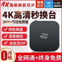 华?为芯全网通网络电视机顶盒高清4K语音无线WIFI电视盒子悦魔盒