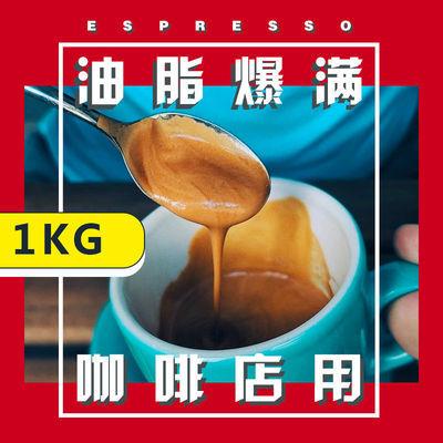 云南意式浓缩意大利黑咖啡豆espresso新鲜烘焙现磨粉店专用1公斤