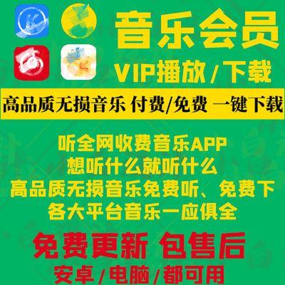 VIP会员音乐下载神器软件 虾米网易全网通用无损付费下歌曲版