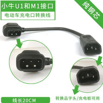 小牛电动车N1s充电器转换插头M1M+US/U+N1电池转接线充电桩转接头