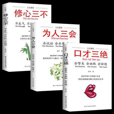 口才三绝套装三本为人三会书励志人生书籍高情商聊天术修心三不书