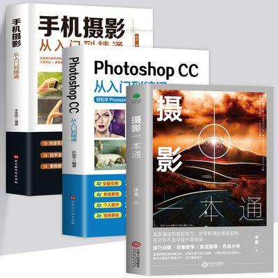 ps教程书摄影书ps教程书零基础photoshop cc零基础初学书籍
