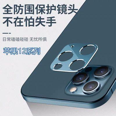 苹果12p'ro镜头膜iphone12镜头圈12promax/mini后置摄像头保护膜