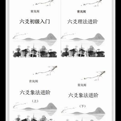 青岚六爻基础理法象法进阶共4册 周易六爻八卦算命预测学秘传六爻