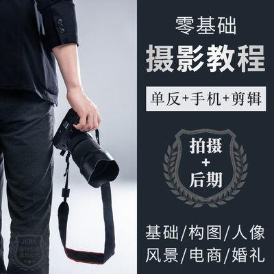 单反相机手机摄影视频教程零基础入门到精通人像拍照拍摄技巧课程